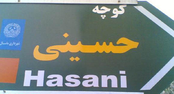 11%20Iranian%20Funny%20Street%20Sign%20Hassan%20or%20Hussein.jpg