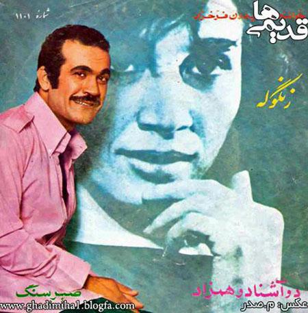 Iran Politics Club: Fereydoun Farrokhzad Photo Gallery 1